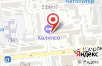 Схема проезда до компании Калипсо в Астрахани