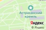Схема проезда до компании Астраханский колледж культуры и искусств в Астрахани