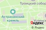 Схема проезда до компании Православная гимназия в Астрахани