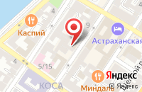 Схема проезда до компании YAFUNK в Астрахани