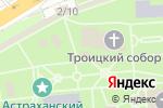 Схема проезда до компании Кирилловская часовня в Астрахани