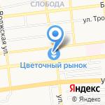 Астраханский Цветочный Рынок на карте Астрахани