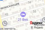 Схема проезда до компании 21 век в Астрахани