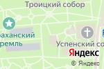 Схема проезда до компании Миссионерский отдел в Астрахани