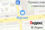 Схема проезда до компании Гёк-Гёль в Астрахани