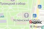 Схема проезда до компании Успенский кафедральный собор в Астрахани