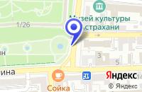 Схема проезда до компании УЧИЛИЩЕ КУЛЬТУРЫ ГУСПО в Астрахане