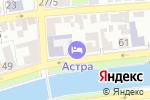 Схема проезда до компании Астра-Тур в Астрахани