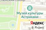 Схема проезда до компании Московский Ювелирный Завод в Астрахани