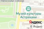 Схема проезда до компании THE LITTLE HOUSE в Астрахани