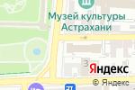 Схема проезда до компании Агентство по занятости населения Астраханской области в Астрахани