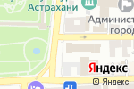 Схема проезда до компании Центр занятости населения г. Астрахани в Астрахани