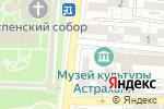 Схема проезда до компании Уют-Диво в Астрахани