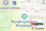 Схема проезда до компании Музей культуры Астрахани в Астрахани