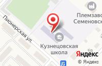 Схема проезда до компании Кузнецовская средняя общеобразовательная школа в Кузнецово