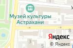 Схема проезда до компании Элеганза в Астрахани