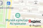 Схема проезда до компании Отдел по обращениям граждан в Астрахани