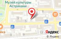 Схема проезда до компании Гильдия Астраханских Страховщиков в Астрахани