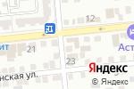 Схема проезда до компании Кузовщик в Астрахани