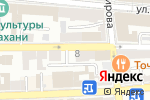 Схема проезда до компании Оценка & Недвижимость в Астрахани