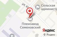 Схема проезда до компании Семёновский в Кузнецово