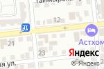 Схема проезда до компании Автохолдинг в Астрахани