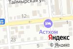 Схема проезда до компании Мир красок в Астрахани