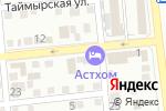 Схема проезда до компании Изумруд в Астрахани