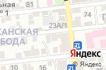 Схема проезда до компании Крепость в Астрахани