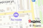 Схема проезда до компании Аристократ классик в Астрахани