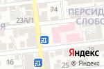 Схема проезда до компании РЕАЛ в Астрахани