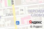 Схема проезда до компании Пельменная в Астрахани