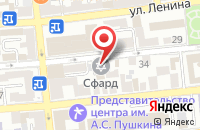 Схема проезда до компании Сфард в Астрахани