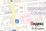 Схема проезда до компании Реал Плюс в Астрахани