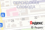 Схема проезда до компании Александра в Астрахани