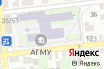 Схема проезда до компании Астраханский государственный медицинский университет в Астрахани