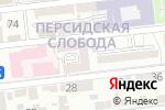 Схема проезда до компании Loft в Астрахани