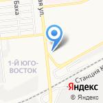 Арромей на карте Астрахани