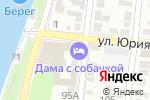 Схема проезда до компании Дама с собачкой в Астрахани