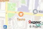 Схема проезда до компании ТЕSТО в Астрахани