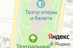 Схема проезда до компании Астраханский государственный театр Оперы и Балета в Астрахани