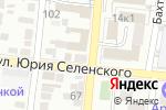 Схема проезда до компании АЛАНА в Астрахани
