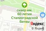Схема проезда до компании Мулен Руж в Астрахани