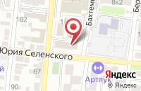 Схема проезда до компании АВК в Астрахани