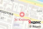 Схема проезда до компании Эс Клиник в Астрахани