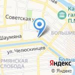 Юнэкс на карте Астрахани
