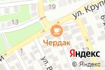 Схема проезда до компании Чердак в Астрахани