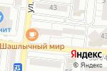 Схема проезда до компании Крепеж в Астрахани
