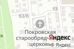 Схема проезда до компании Храм Покрова Пресвятой Богородицы Русской Православной Старообрядческой Церкви в Астрахани