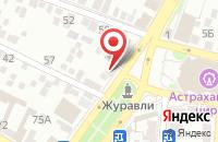 Схема проезда до компании У старого клоуна в Астрахани